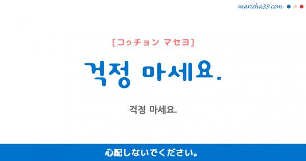 韓国語勉強☆フレーズ音声 걱정 마세요. 心配しないでください。