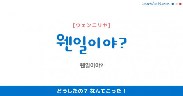 韓国語勉強☆フレーズ音声 웬일이야? どうしたの? なんてこった!
