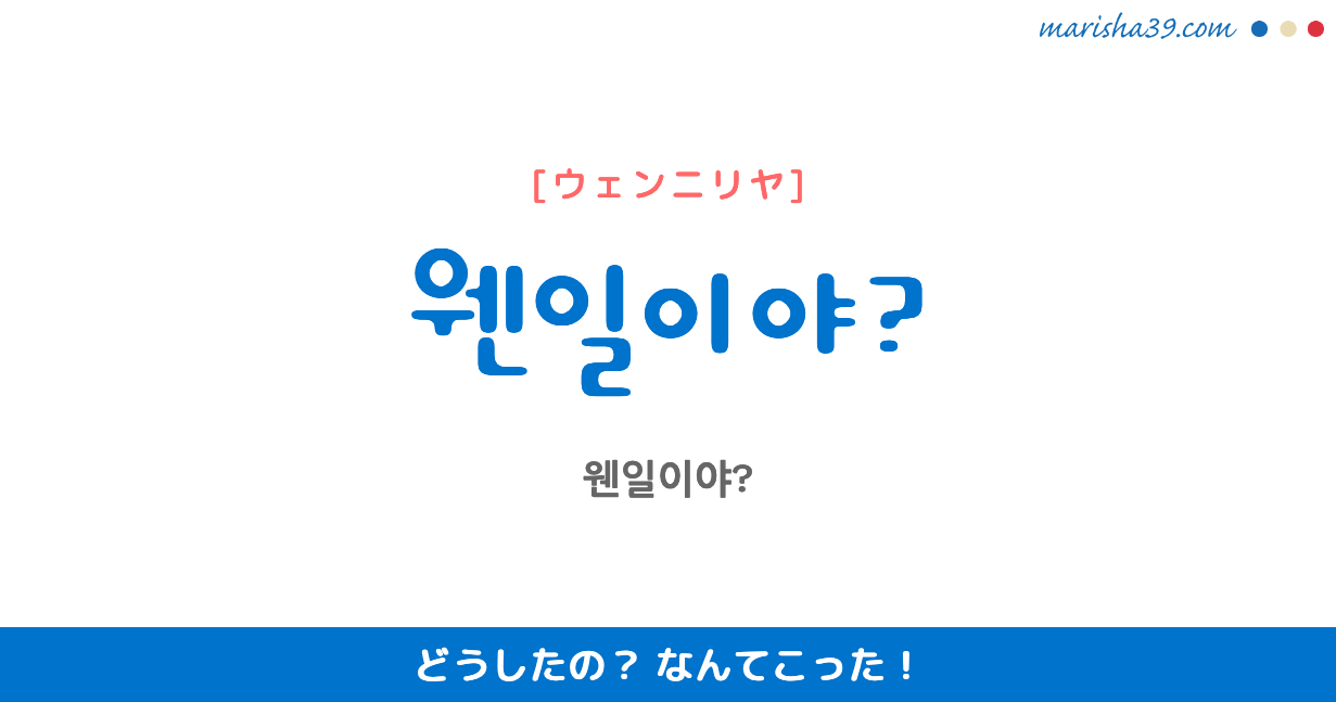 韓国語・ハングル フレーズ音声 웬일이야? どうしたの? なんてこった!
