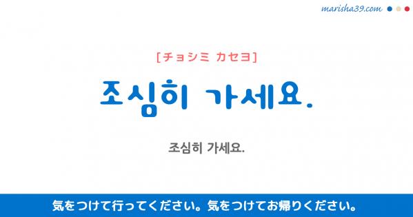 韓国語勉強☆フレーズ音声 조심히 가세요. 気をつけて行ってください。 気をつけてお帰りください。