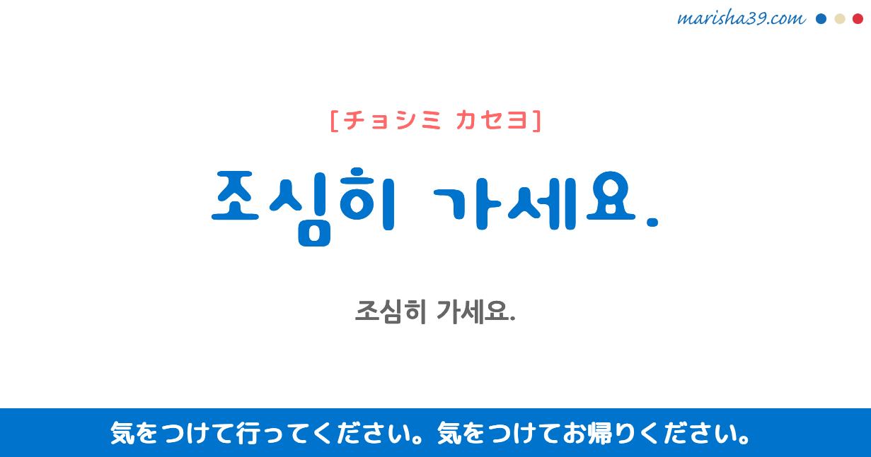 韓国語・ハングル フレーズ音声 조심히 가세요. 気をつけて行ってください。 気をつけてお帰りください。