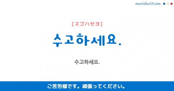 韓国語勉強☆フレーズ音声 수고하세요. ご苦労様です。 頑張ってください。