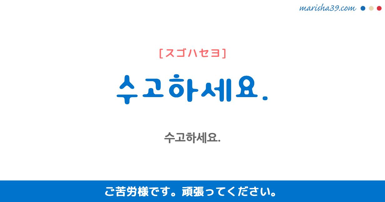 韓国語・ハングル フレーズ音声 수고하세요. ご苦労様です。 頑張ってください。