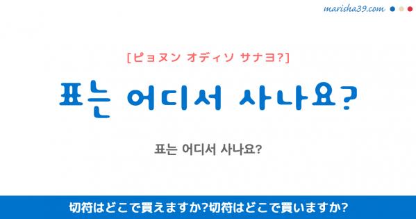 韓国語勉強☆フレーズ音声 표는 어디서 사나요? 切符はどこで買えますか? 切符はどこで買いますか?