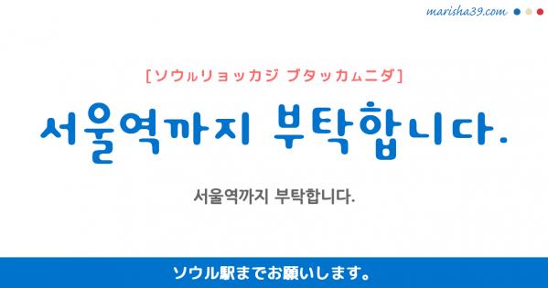 韓国語勉強☆フレーズ音声 서울역까지 부탁합니다. ソウル駅までお願いします。