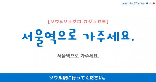 韓国語勉強☆フレーズ音声 서울역으로 가주세요. ソウル駅に行ってください。