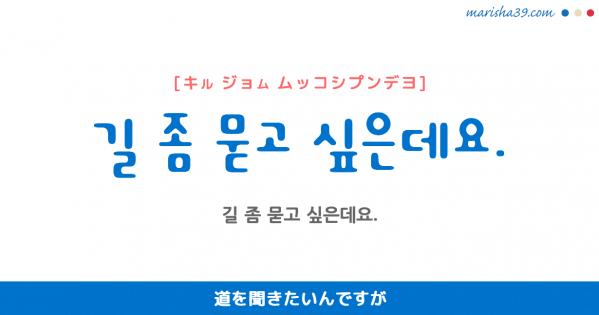 韓国語勉強☆フレーズ音声 길 좀 묻고 싶은데요. 道を聞きたいんですが