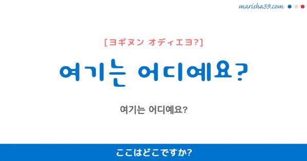 韓国語勉強☆フレーズ音声 여기는 어디예요? ここはどこですか?