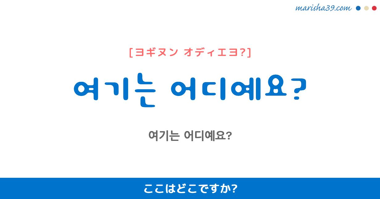 韓国語・ハングル フレーズ音声 여기는 어디예요? ここはどこですか?