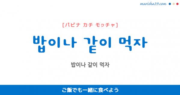 韓国語勉強☆フレーズ音声 밥이나 같이 먹자 ご飯でも一緒に食べよう