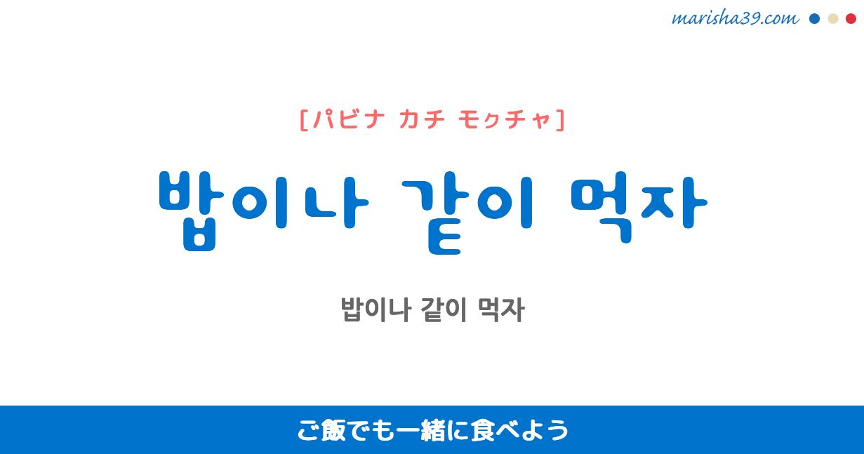 韓国語・ハングル フレーズ音声 밥이나 같이 먹자 ご飯でも一緒に食べよう