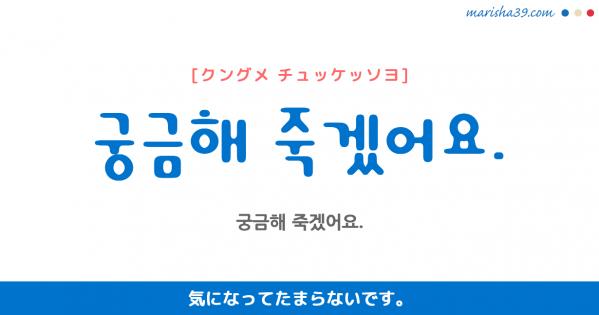 韓国語勉強☆フレーズ音声 궁금해 죽겠어요. 気になって何も手につかないです。 気になってたまらないです。