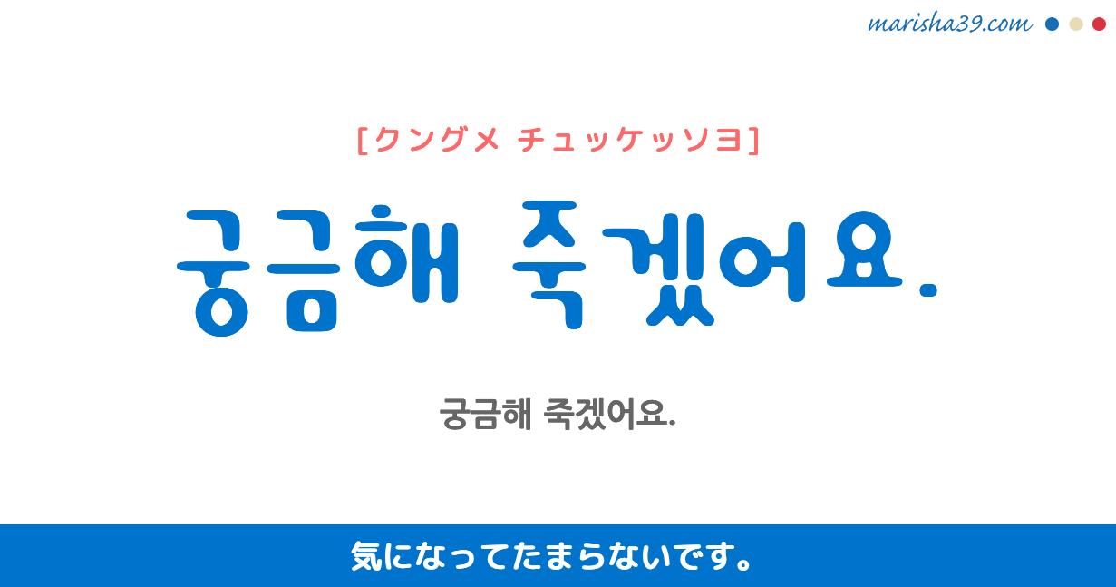 韓国語・ハングル フレーズ音声 궁금해 죽겠어요. 気になって何も手につかないです。 気になってたまらないです。