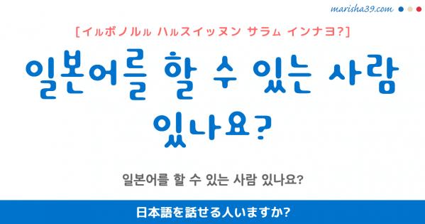 韓国語勉強☆フレーズ音声 일본어를 할 수 있는 사람 있나요? 日本語を話せる人いますか?