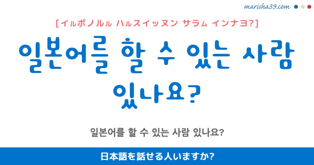 韓国語・ハングル フレーズ音声 일본어를 할 수 있는 사람 있나요? 日本語を話せる人いますか?