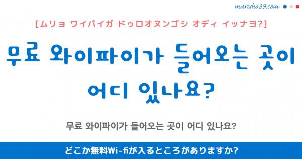 韓国語勉強☆フレーズ音声 무료 와이파이가 들어오는 곳이 어디 있나요? どこか無料Wi-fiが入るところがありますか?