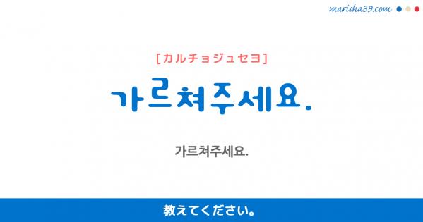 韓国語勉強☆フレーズ音声 가르쳐주세요. 教えてください。