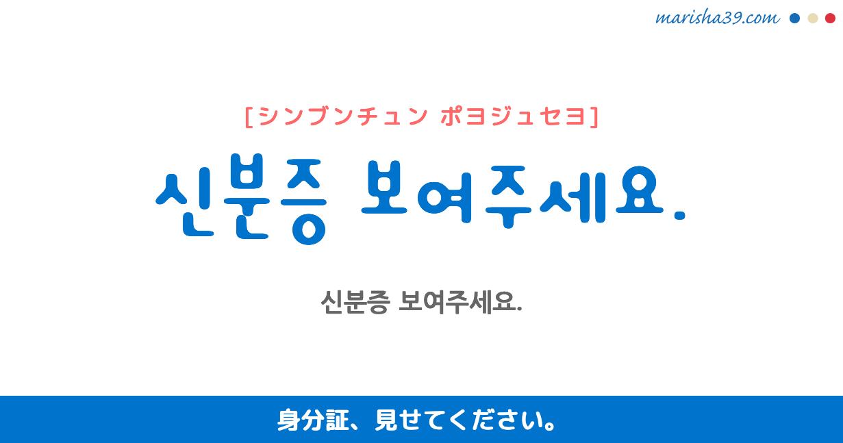 韓国語・ハングル フレーズ音声 신분증 보여주세요. 身分証、見せてください。