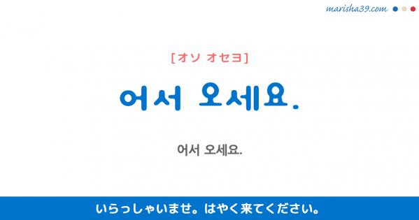 韓国語勉強☆フレーズ音声 어서 오세요. いらっしゃいませ。 はやく来てください。