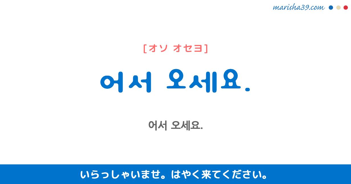 韓国語・ハングル フレーズ音声 어서 오세요. いらっしゃいませ。 はやく来てください。