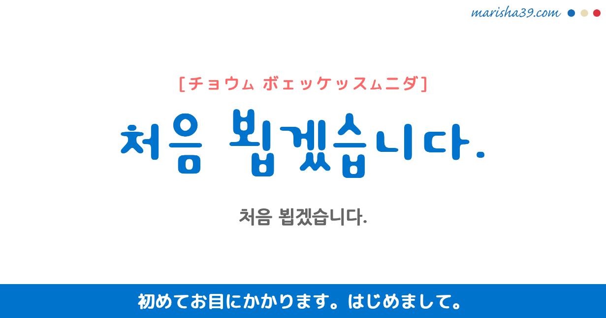 韓国語・ハングル フレーズ音声 처음 뵙겠습니다. 初めてお目にかかります。 はじめまして。