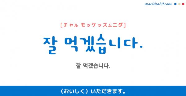 韓国語勉強☆フレーズ音声 잘 먹겠습니다. (おいしく)いただきます。