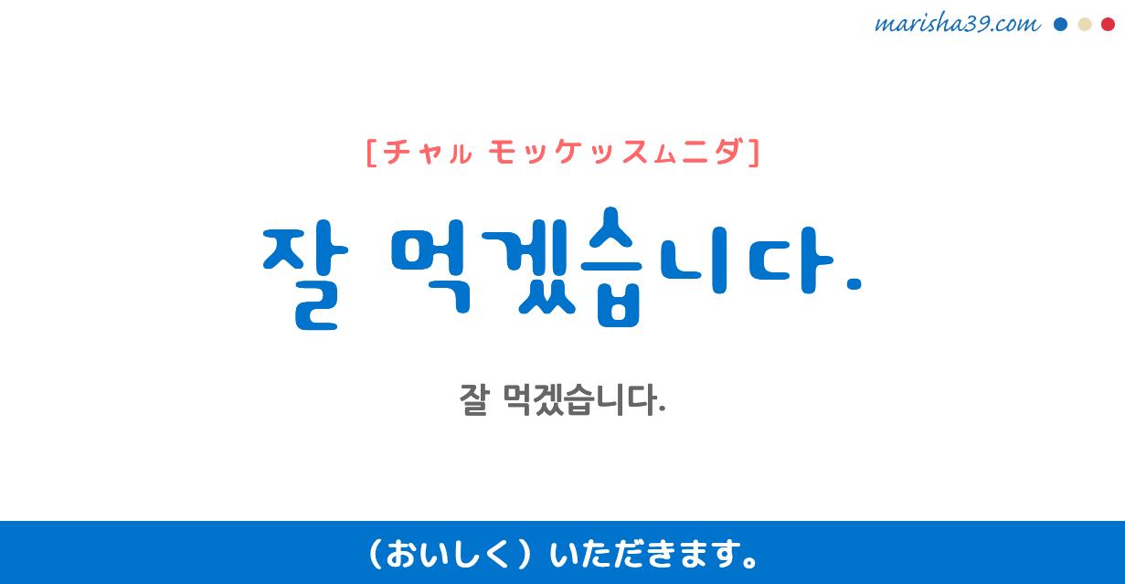 韓国語・ハングル フレーズ 잘 먹겠습니다. 食事の挨拶 (おいしく)いただきます。