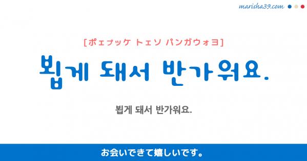 韓国語勉強☆フレーズ音声 뵙게 돼서 반가워요. お会いできて嬉しいです。