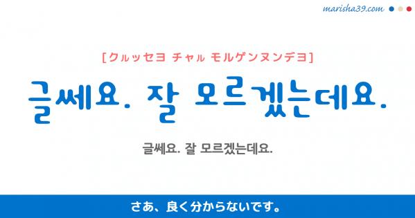 韓国語勉強☆フレーズ音声 글쎄요. 잘 모르겠는데요. さあ、良く分からないです。