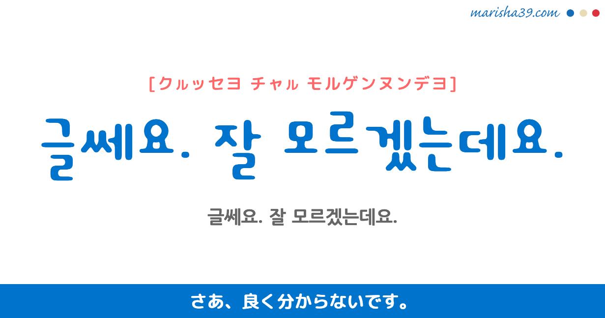 韓国語・ハングル フレーズ音声 글쎄요. 잘 모르겠는데요. さあ、良く分からないです。