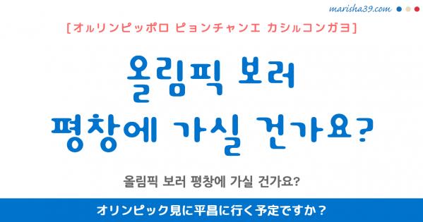 韓国語勉強☆フレーズ音声 올림픽 보러 평창에 가실 건가요? オリンピック見に平昌に行く予定ですか?