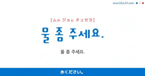 韓国語勉強☆フレーズ音声 물 좀 주세요. 水ください。