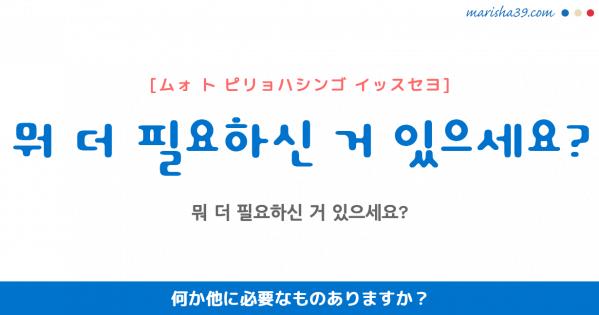 韓国語勉強☆フレーズ音声 뭐 더 필요하신 거 있으세요? 何か他に必要なものありますか?