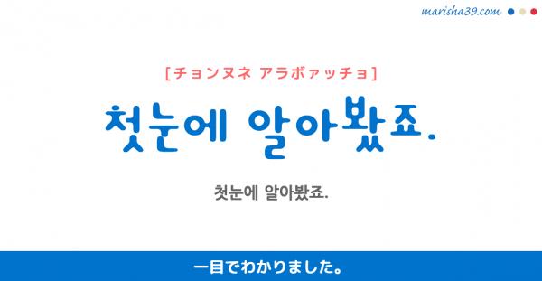 韓国語勉強☆フレーズ音声 첫눈에 알아봤죠. 一目でわかりました。