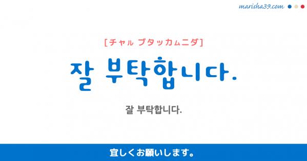 韓国語勉強☆フレーズ音声 잘 부탁합니다. 宜しくお願いします。