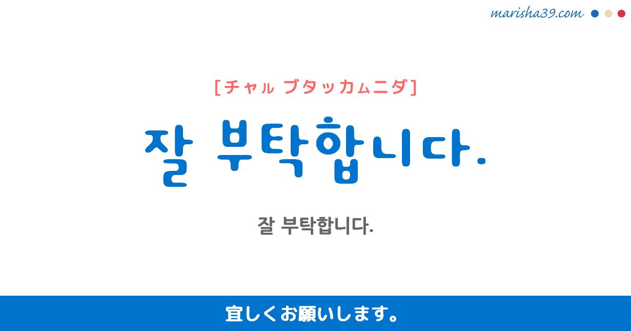 韓国語・ハングル フレーズ音声 잘 부탁합니다. 宜しくお願いします。