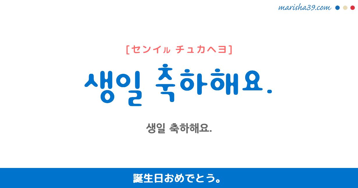 韓国語・ハングル フレーズ音声 생일 축하해요. 誕生日おめでとう。