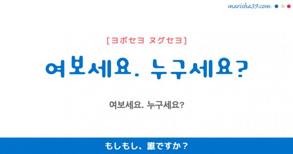 韓国語勉強☆フレーズ音声 여보세요. 누구세요? もしもし、誰ですか?