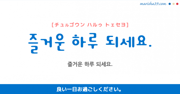 韓国語勉強☆フレーズ音声 즐거운 하루 되세요. 良い一日お過ごしください。