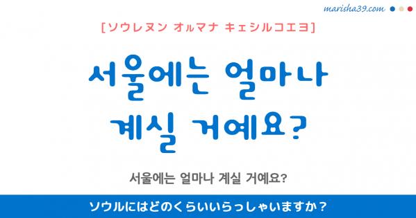 韓国語勉強☆フレーズ音声 서울에는 얼마나 계실 거예요? ソウルにはどのくらいいらっしゃいますか?