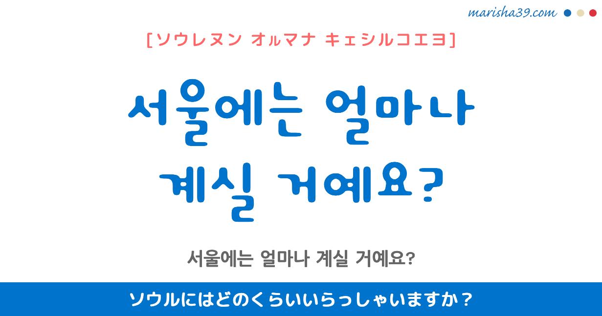 韓国語・ハングル フレーズ音声 서울에는 얼마나 계실 거예요? ソウルにはどのくらいいらっしゃいますか?