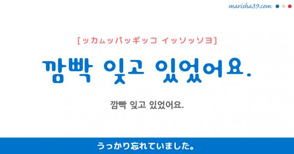 韓国語勉強☆フレーズ音声 깜빡 잊고 있었어요. うっかり忘れていました。