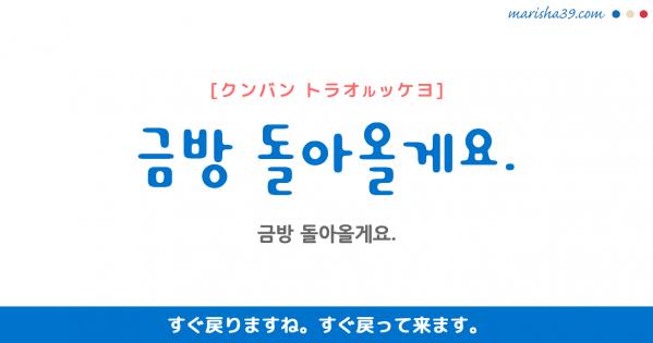 韓国語勉強☆フレーズ音声 금방 돌아올게요. すぐ戻りますね。 すぐ戻って来ます。