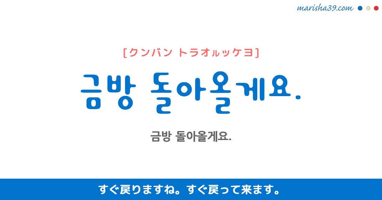 韓国語・ハングル フレーズ音声 금방 돌아올게요. すぐ戻りますね。 すぐ戻って来ます。