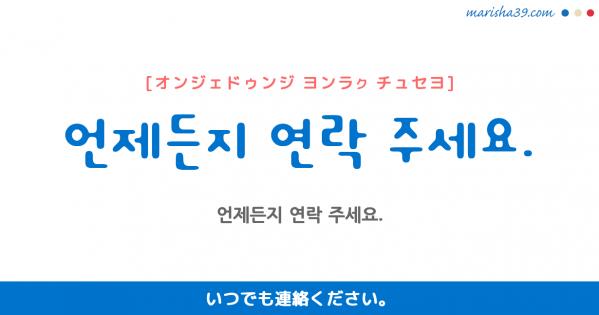 韓国語勉強☆フレーズ音声 언제든지 연락 주세요. いつでも連絡ください。