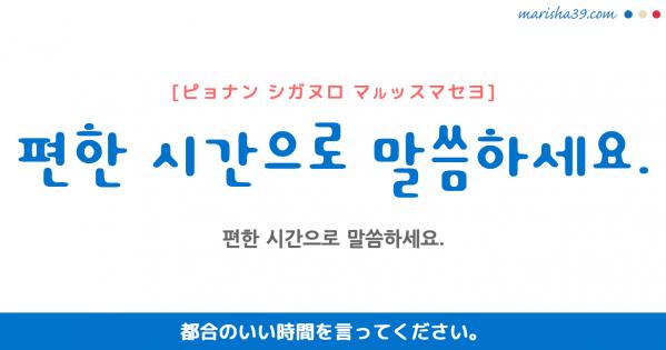 韓国語勉強☆フレーズ音声 편한 시간으로 말씀하세요. 都合のいい時間を言ってください。