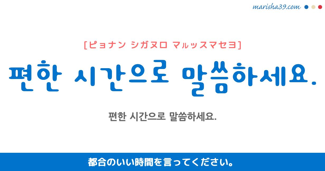 韓国語・ハングル フレーズ音声 편한 시간으로 말씀하세요. 都合のいい時間を言ってください。