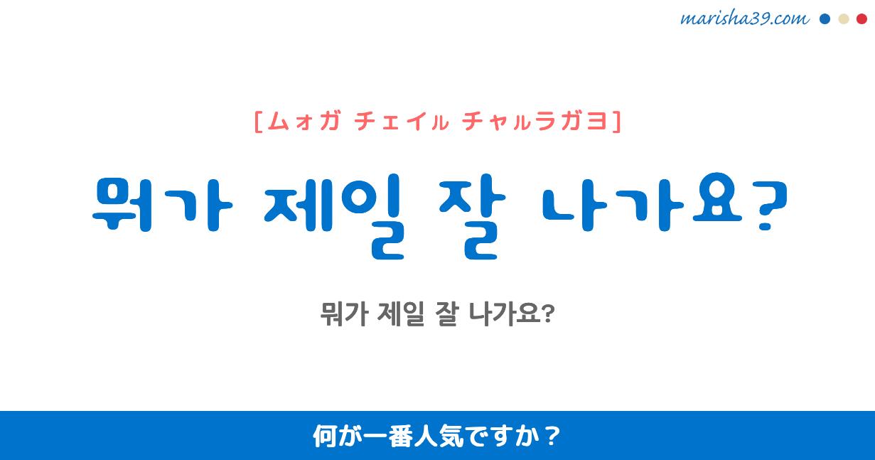 韓国語勉強☆フレーズ音声 買い物で使えるフレーズ!뭐가 제일 잘 나가요? 何が一番人気ですか?
