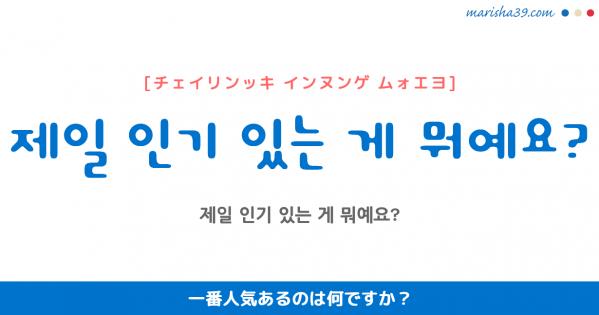 韓国語勉強☆フレーズ音声 제일 인기 있는 게 뭐예요? 一番人気あるのは何ですか?