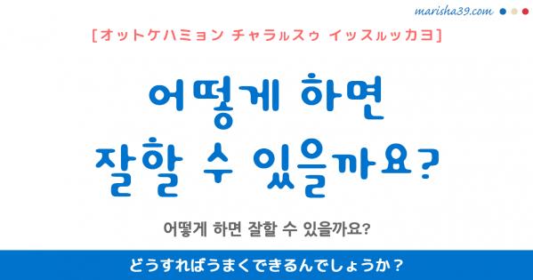 韓国語勉強☆フレーズ音声 어떻게 하면 잘할 수 있을까요? どうすればうまくできるんでしょうか?